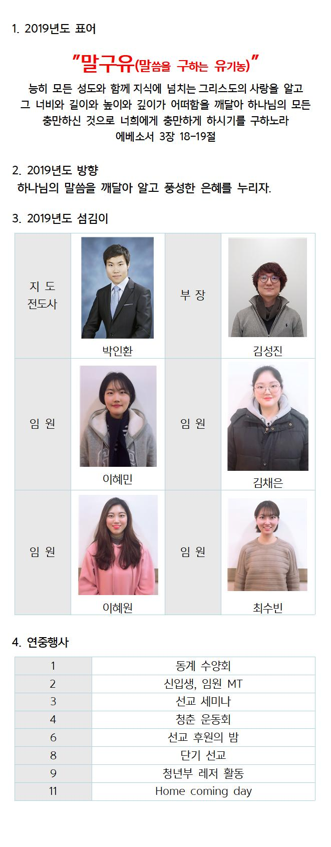 홈페이지 청년부001.jpg